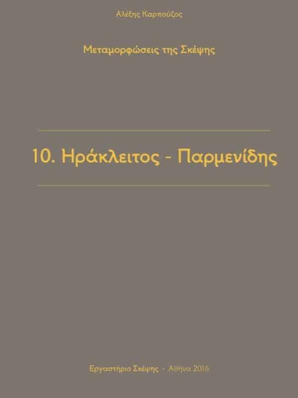 ellinika biblia karpouzos omorfizoi mpez (1)