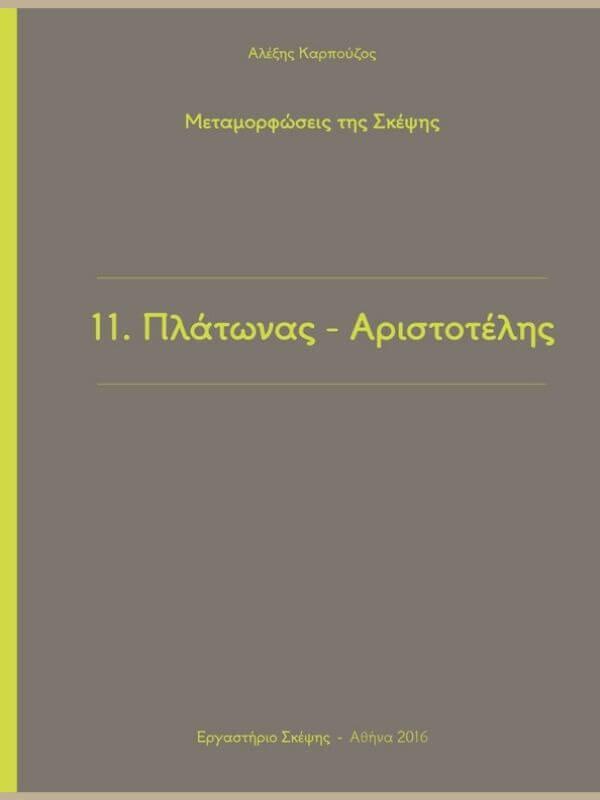 ellinika biblia karpouzos omorfizoi mpez (3)