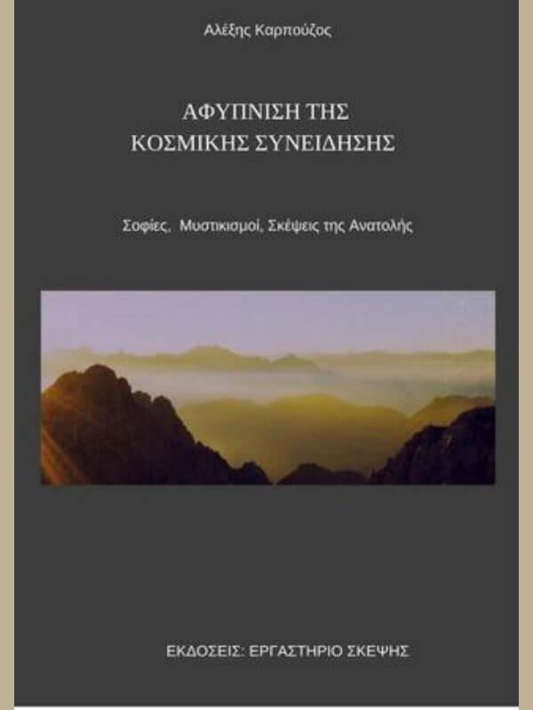 ellinika biblia karpouzos omorfizoi mpez (4)