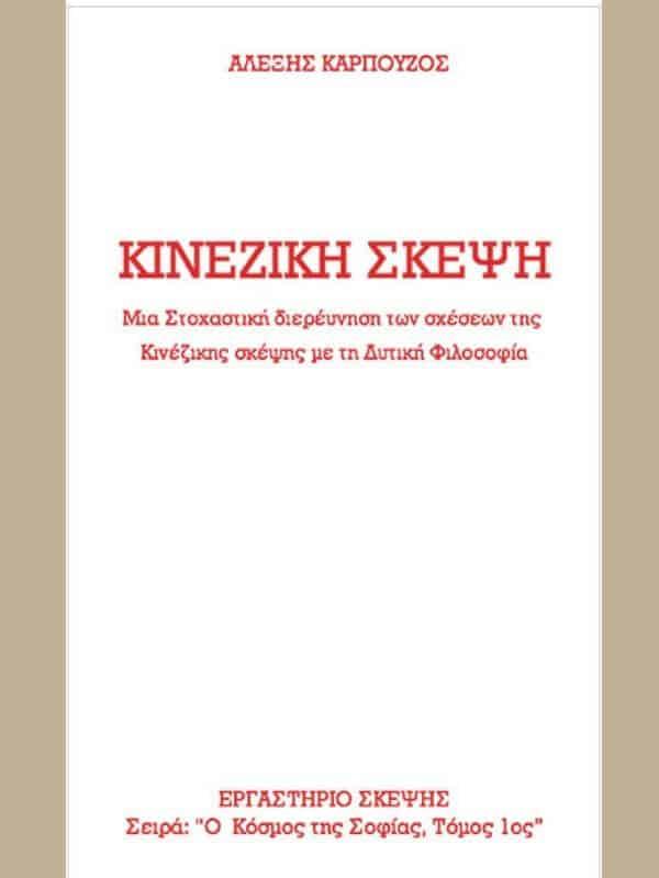 ellinika biblia karpouzos omorfizoi mpez (6)