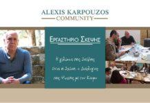 new featured image alexis karpouzos ergasthri skepsis parousiasi omorfizoi.gr