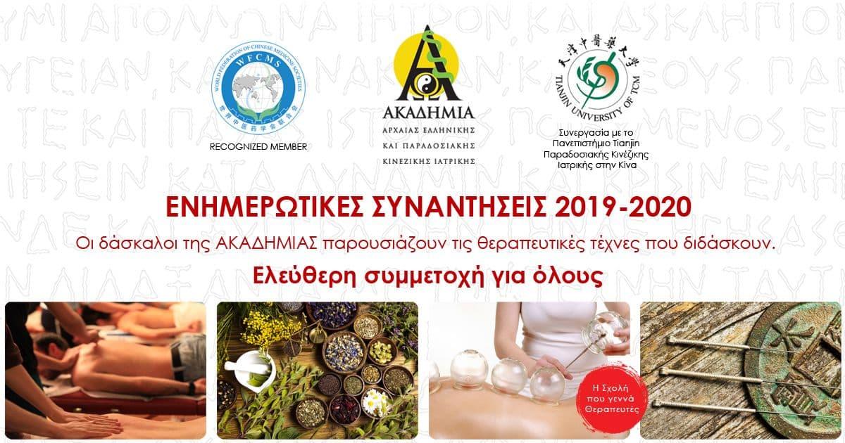 Ακαδημία Αρχαίας Ελληνικής & Παραδοσιακής Κινέζικης Ιατρικής