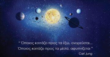 Εκπαίδευση στην Αστρολογία