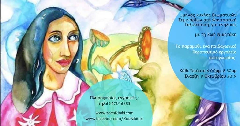 Παραμύθι Νικητάκη