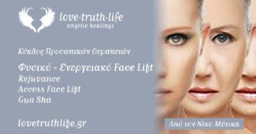 Rejuvance – Access Face Lifting – Gua- Sha Δαμίγου