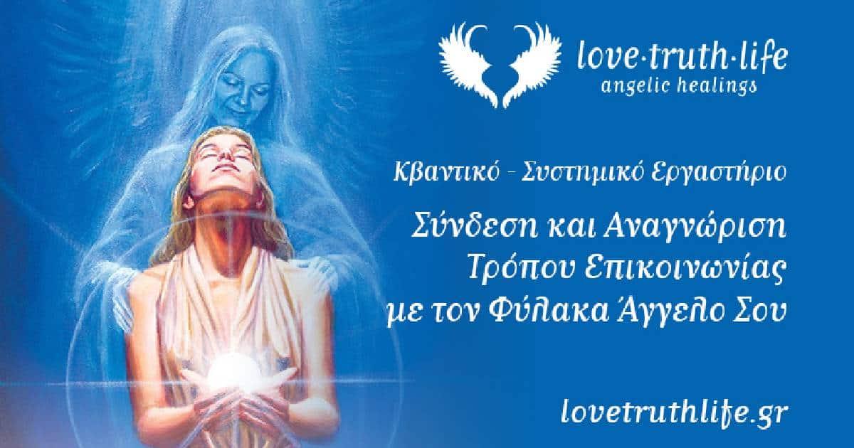 Φύλακας άγγελος Δαμίγου