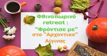 Φθινοπωρινό retreat Φρόντισε με Γιαννοπούλου