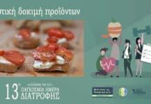 Ημέρα Διατροφής 2019 γευστικη δοκιμή