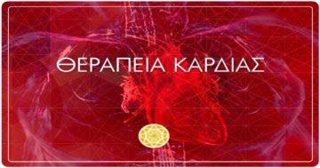 Θεραπεία Καρδιάς | Ελίνα Νάχνα Νικολίτσα