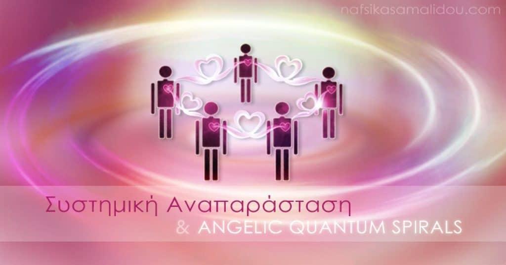 Συστημική Αναπαράσταση & ANGELIC QUANTUM SPIRALS | Ναυσικά Σαμαλίδου