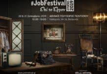 AthensJobFestival 2019