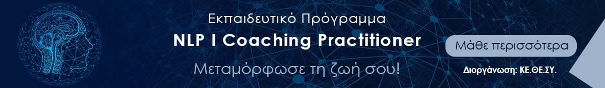 Εκπαιδευτικό Πρόγραμμα NLP - Life Coaching Practitioner | ΚΕ.ΘΕ.ΣΥ