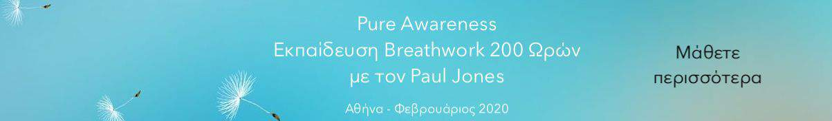Pure Awareness - Breathwork | Paul Jones