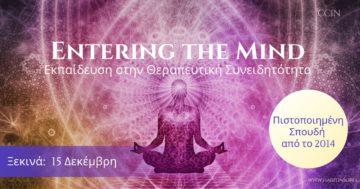 Entering the Mind | Χριστάκου