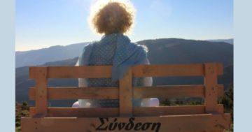 Retreat σιωπής και συνειδητού ονειρέματος | Νοόσφαιρα