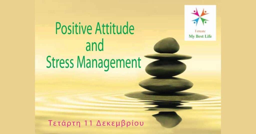 Θετική Στάση | Μπέστα