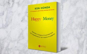 happy money χαρούμενα χρήματα