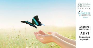 ΚρανιοΙερή Θεραπεία Advanced 1 | Upledger Institute Greece