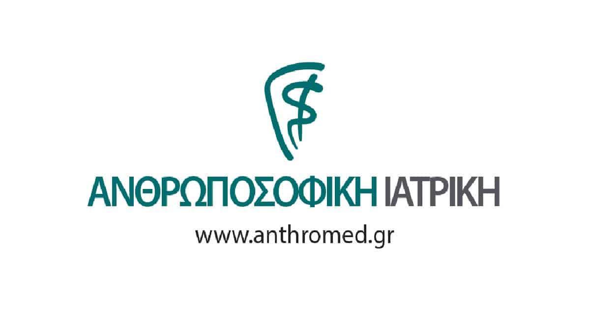 Ανθρωποσοφική Ιατρική