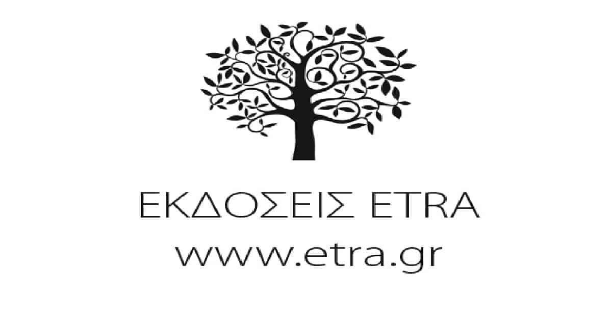 Εκδόσεις Etra