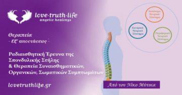 Ραδιαισθητική Έρευνα της Σπονδυλικής στήλης, Θεραπεία Συναισθηματικών, Οργανικών Συμπτωμάτων