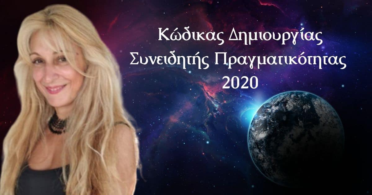 Κώδικας Δημιουργίας Συνειδητής Πραγματικότητας 2020 | Τελειώνη