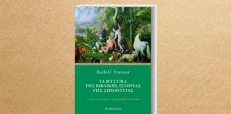 Rudolf Steiner Τα μυστικά της βιβλικής ιστορίας της δημιουργίας