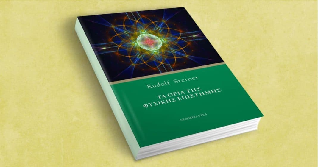 Rudolf Steiner τα όρια της φυσικής επιστήμης