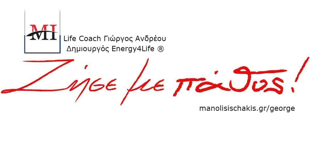 Γιώργος Ανδρέου |  Energy4Life