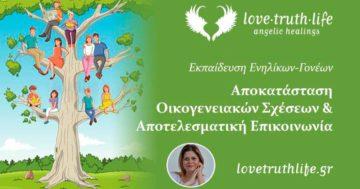 Αποκατάσταση Οικογενειακών Σχέσεων & Αποτελεσματική Επικοινωνία | Κέλλυ Δαμίγου
