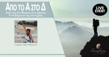 Από το Α στο Δ Από την Αντίδραση στη Δράση: Τα 4 βήματα της επιτυχίας