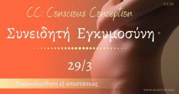 Συνειδητή Εγκυμοσύνη | Χαριτίνη Χριστάκου