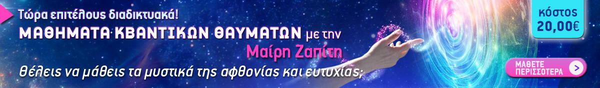 Διαδικτυακά Μαθήματα Kβαντικών Θαυμάτων | Μαίρη Ζαπίτη