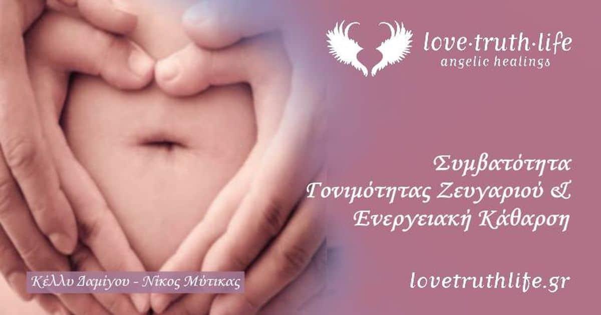 Συμβατότητα Γονιμότητας Ζευγαριού & Ενεργειακή Κάθαρση | Κ. Δαμίγου - Ν. Μύτικας