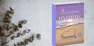 Βιβλίο Οι 5 γλώσσες της αγάπης Κλειδάριθμος