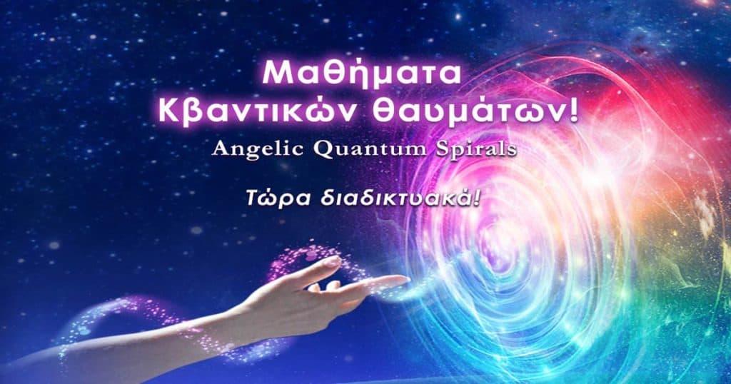 Μαθήματα Kβαντικών Θαυμάτων