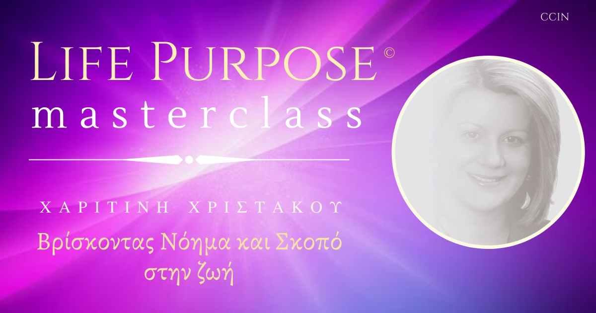 LIFE PURPOSE MASTERCLASS | Χαριτίνη Χριστάκου