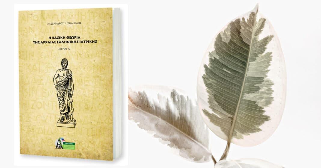 Βιβλίο | Η Βασική Θεωρίας της Αρχαίας Ελληνικής Ιατρικής, τόμος Α