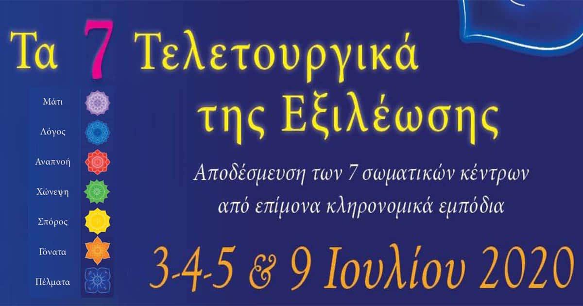 Τα 7 τελετουργικά της Εξιλέωσης μέσα από την Παράδοση των Εσσαίων