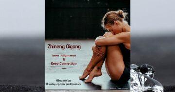 Inner Alignment & Deep Connection | Χρυσή Μπέρου