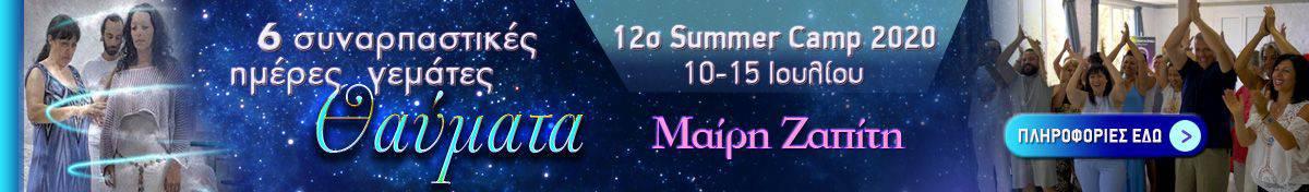 12o Summer Camp 2020 | Μαίρη Ζαπίτη