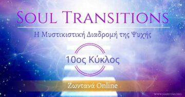 Soul Transitions – Η Μυστικιστική Διαδρομή της Ψυχής | Χαριτίνη Χριστάκου