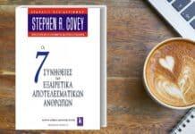 βιβλίο Οι 7 Συνήθειες Των Εξαιρετικά Αποτελεσματικών Ανθρώπων