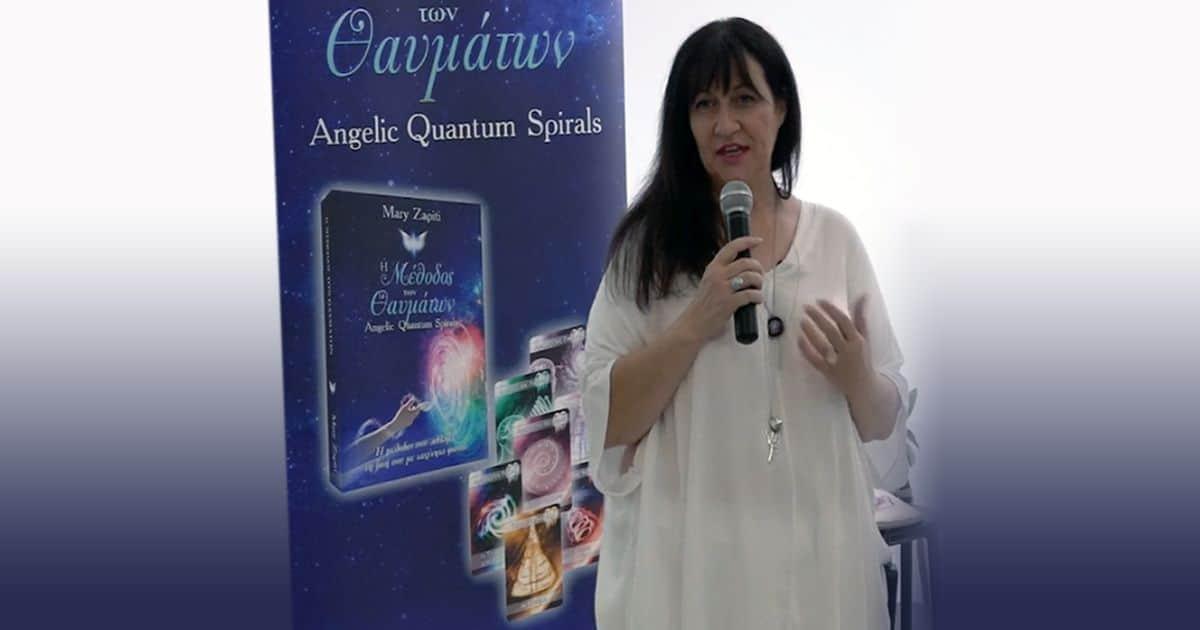 Η Advanced Μέθοδος των Θαυμάτων   Μαίρη Ζαπίτη