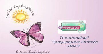 Σεμινάριο ThetaHealing | Προχωρημένο Επίπεδο DNA 2 | Έλενα Σαμλόγλου