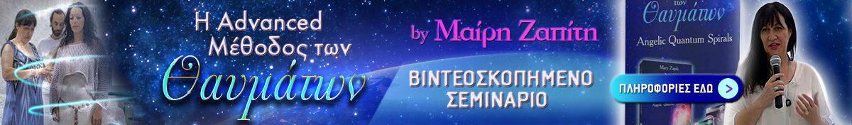 Η Advanced Μέθοδος των Θαυμάτων| Μαίρη Ζαπίτη