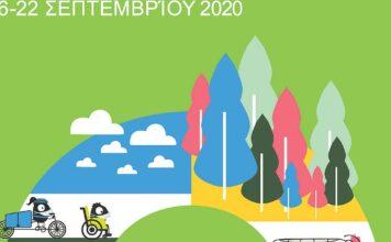 Ξεκίνησε η Ευρωπαϊκή Εβδομάδα Κινητικότητας Πράσινη μετακίνηση χωρίς ρύπους για όλους