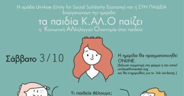Τα παιδία Κ.Αλ.Ο. παίζει. Η Κοινωνική Αλληλέγγυα Οικονομία στην παιδεία