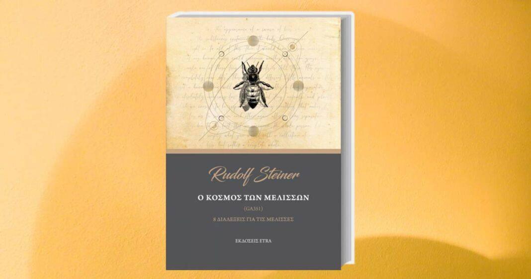 Βιβλίο | Ο κόσμος των μελισσών