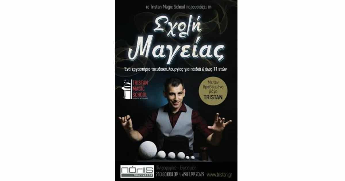 Σχολή Μαγείας για παιδιά | Πόλις Πολυχώρος